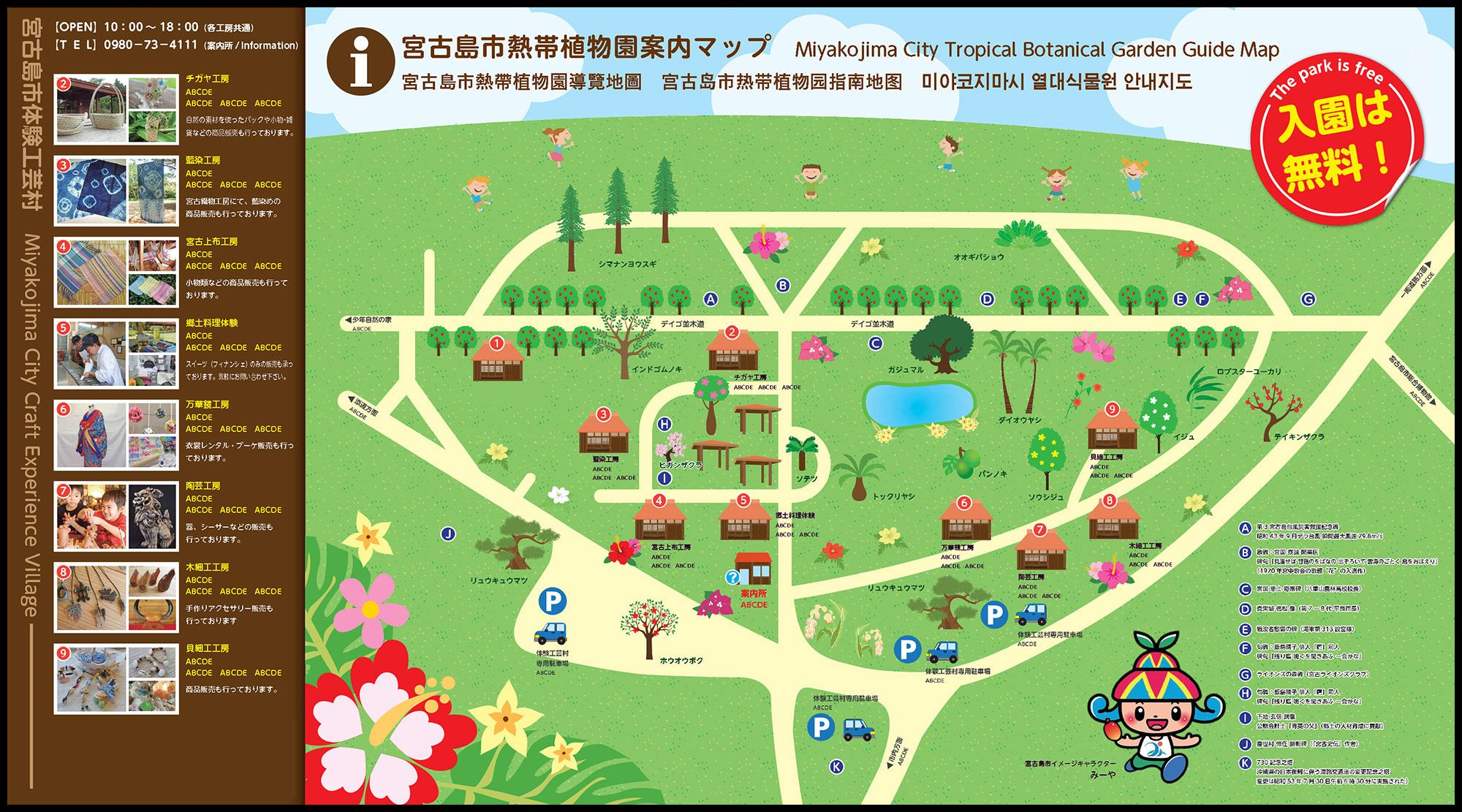 宮古島体験工芸村案内MAP